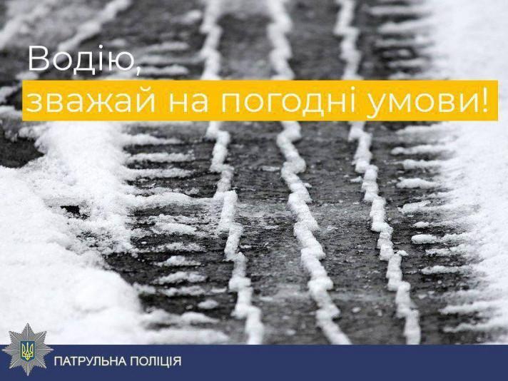 Обережно на дорозі!