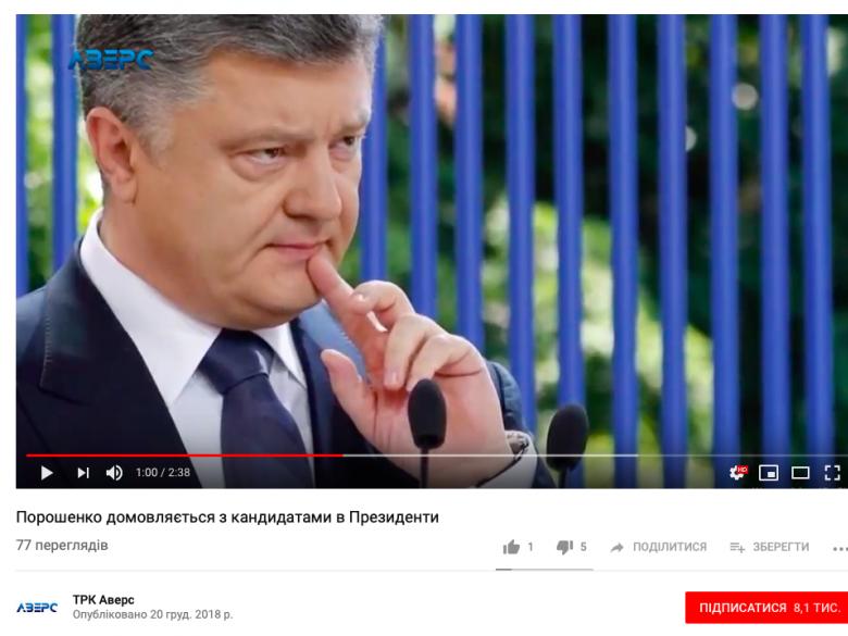 Кадр з сюжету «Аверсу» про Петра Порошенка