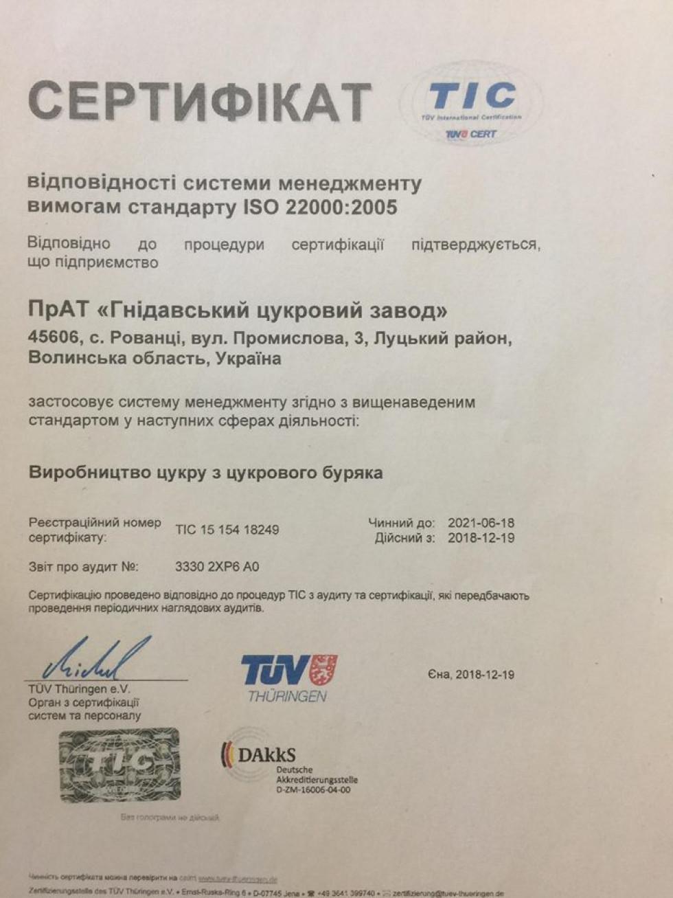 Сртифікат