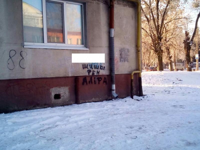 реклама наркотиків у Луцьку