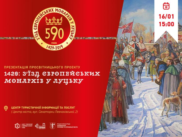 У 2019 році Луцьк відзначає 590-річницю з'їзду