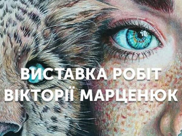виставка картинВікторії Марценюк