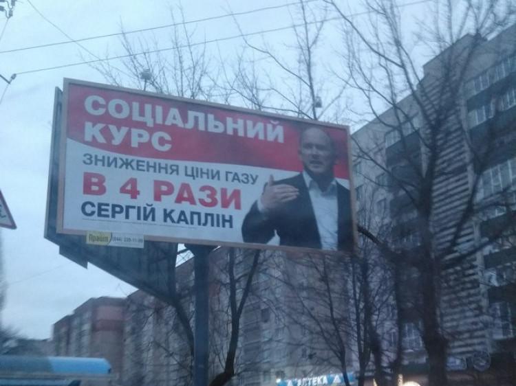 Білборд Сергія Капліна в Луцьку