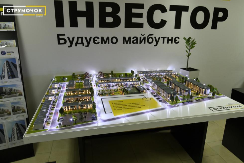 Макет будівельної компанії «Інвестор» ЖК «Струмочок»