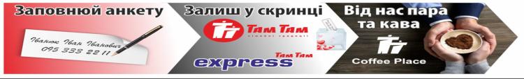 TamTam express