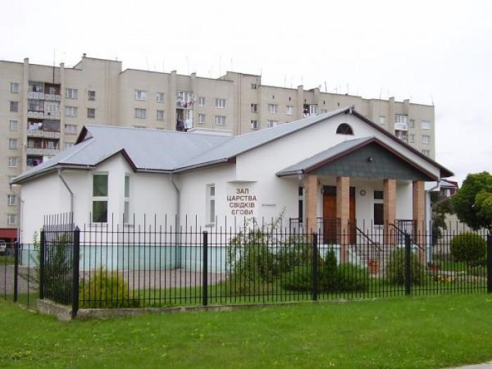 Зал царства свідків Єгови