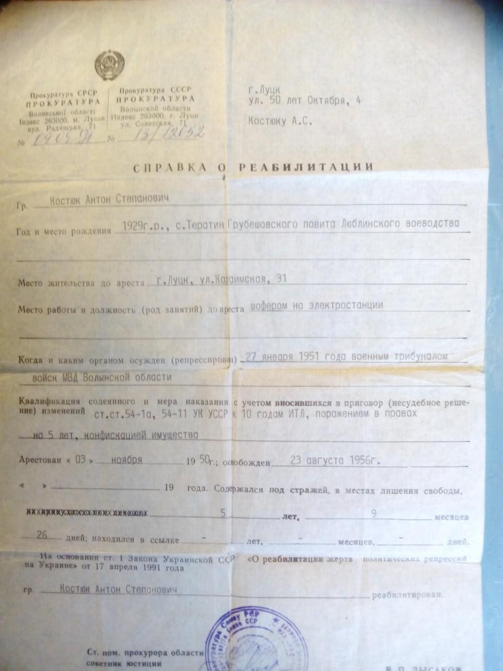 Документи із сімейного архіву