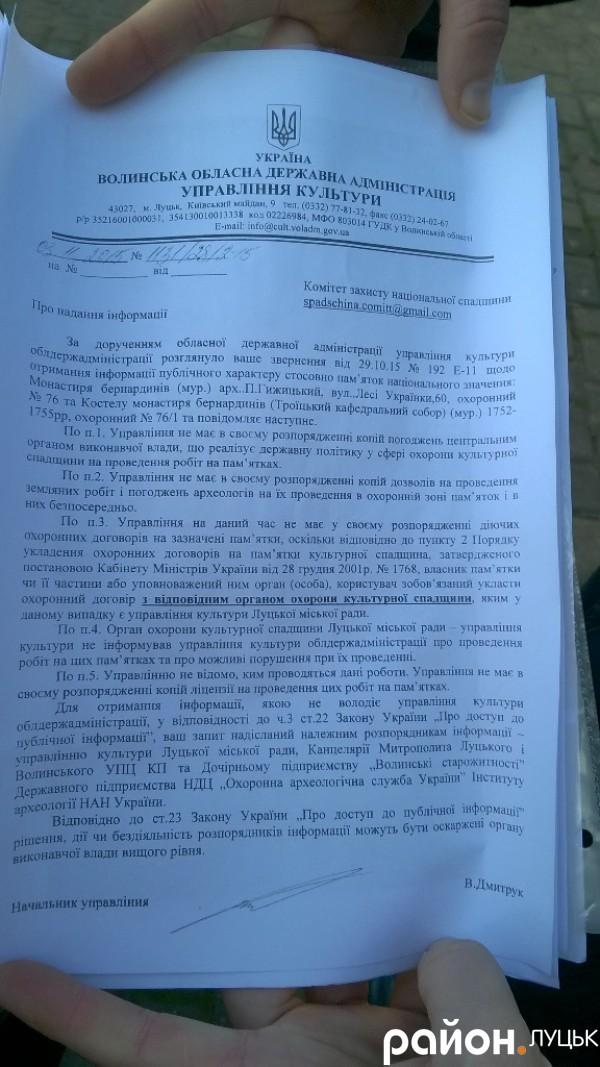 Відповідь з Волинської обласної державної адміністрації щодо наявності дозвільних документів