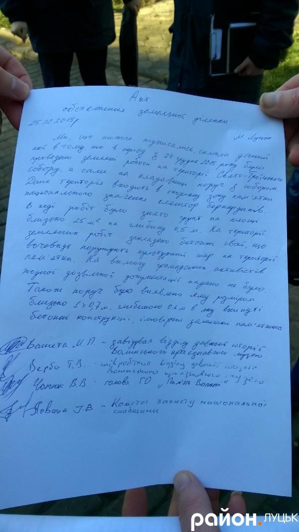 Акт обстеження земельної ділянки, який краєзнавці склали 25 грудня