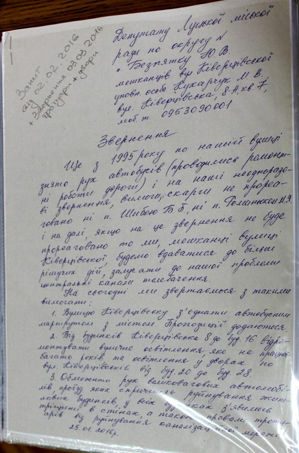 Мешканці Ківерцівської подали чергове звернення