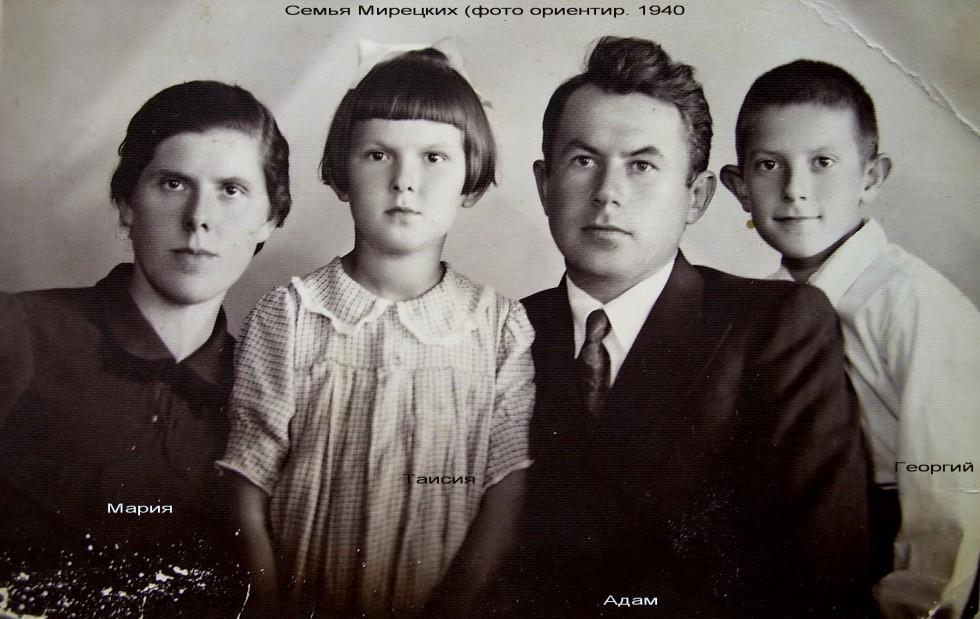 Родина Мірецьких (зліва-направо: Марія Денисівна, донька — Таісія, Адам Володимирович, син — Георгій)