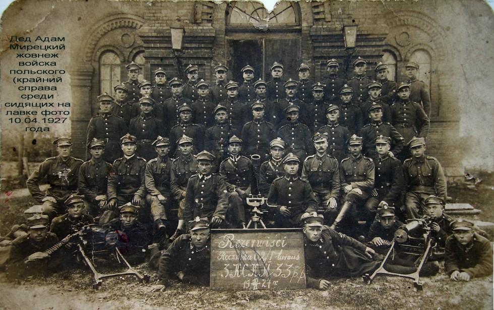 Адам Мірецький — «жовнєж війська польскєго» 10.06.1927 року (крайній справа на лавці)