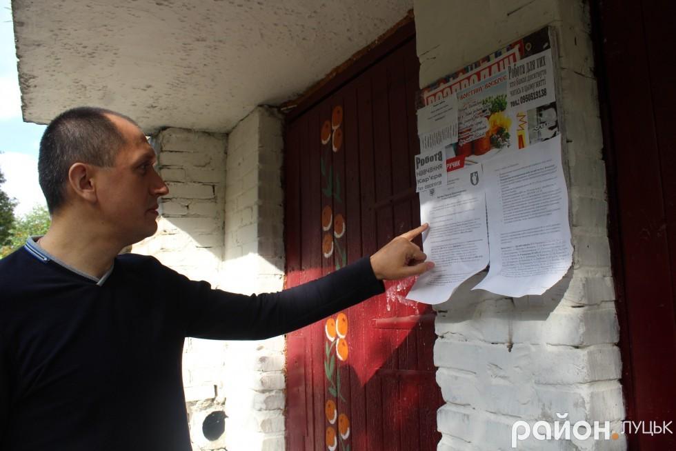 Микола Яручик інформує мешканців свого округу про те, що міськрада планує відремонтувати, за допомогою оголошень на стінах під'їздів