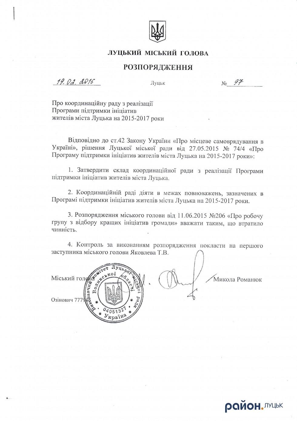 Розпорядження Миколи Романюка про затвердження складу координаційної ради
