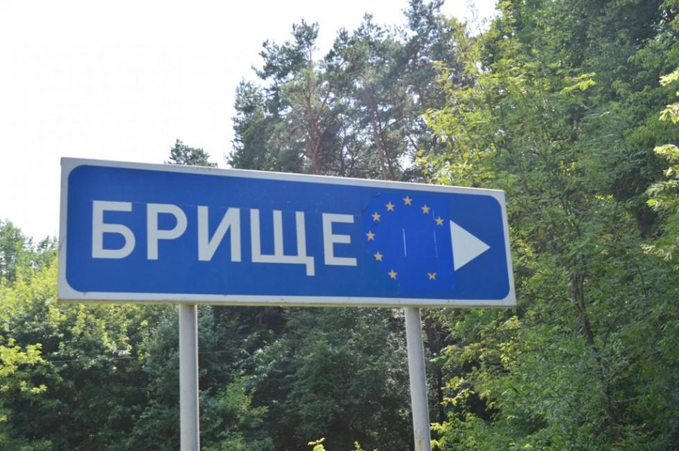 Вже тут починає пахнути Європою