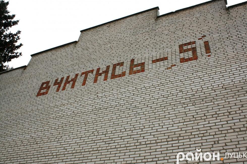 Напис на стіні приміщення школи