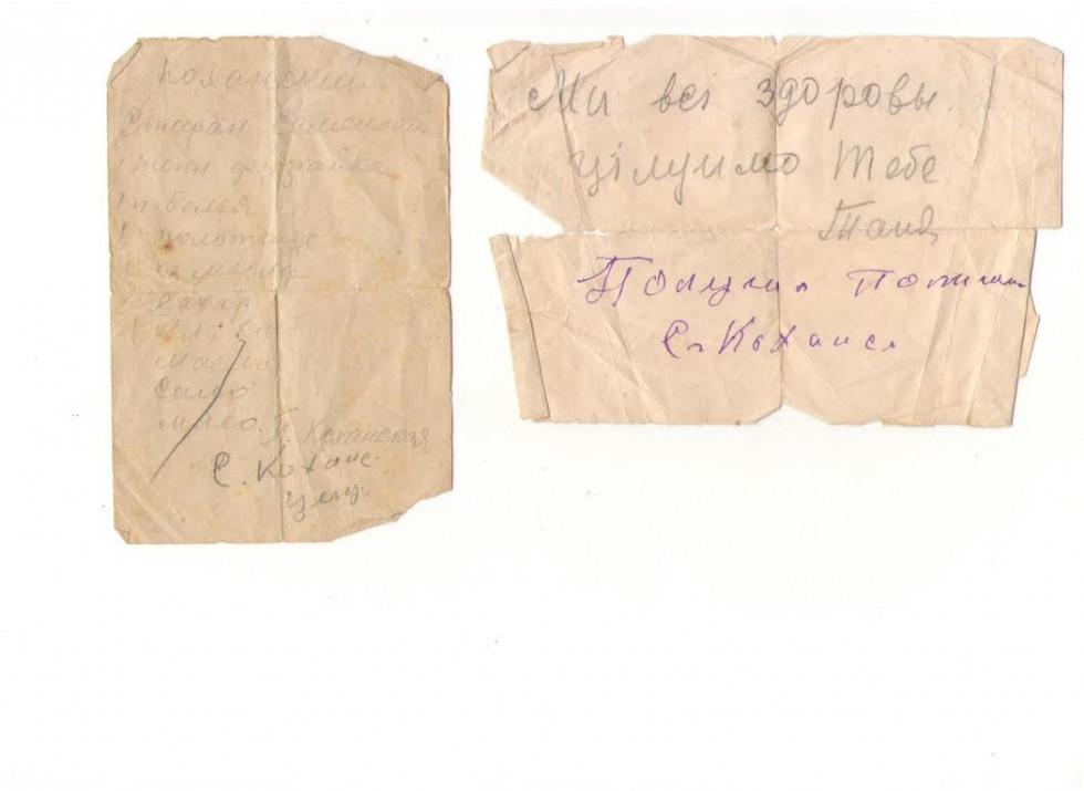 Дві записки 1941 року з Луцької в'язниці, зберігаються у родичів С.С.Коханського.