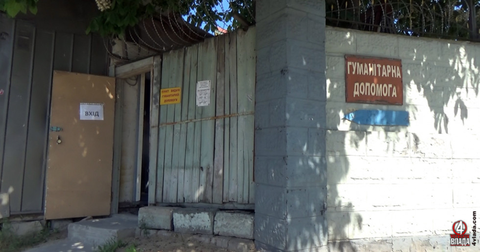 Церква «Царство Боже» в Луцьку та пункт видачі гуманітарної допомоги на її території