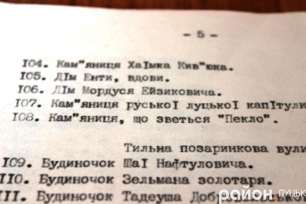 У переписі будівель Луцька 1789 року вперше згадується «Кам'яниця, що зветься «Пекло»