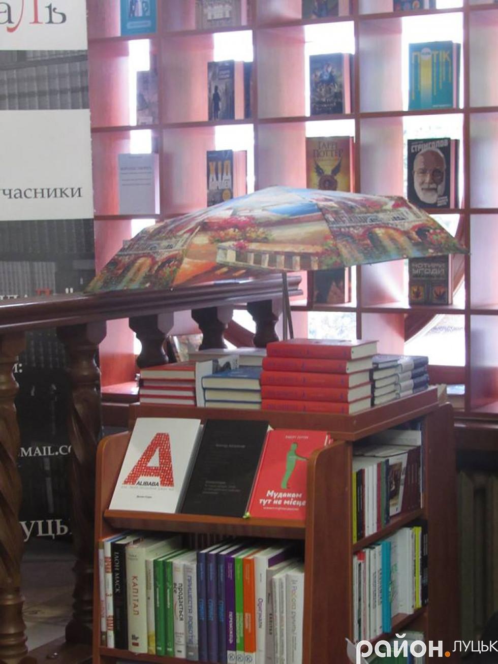 Символічна парасолька