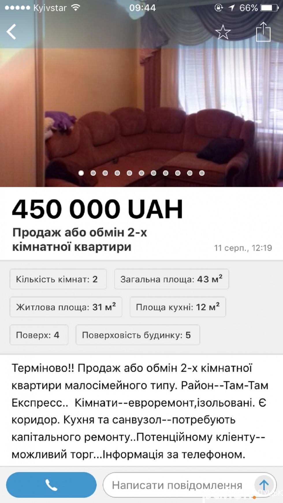 Оголошення на ОЛХ про продаж кімнат, де проживає сім'я Данилюків