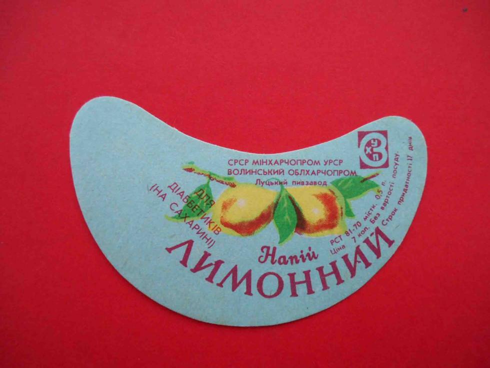 Напій «Лимонний»