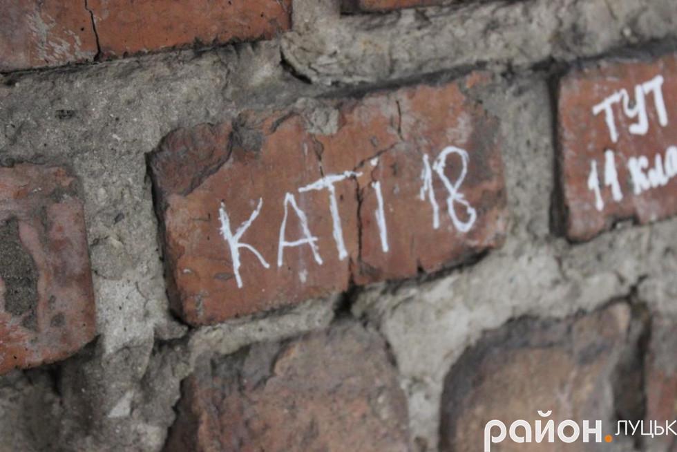 ... А цеглині, на якій підписалася Катя, 650
