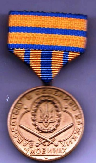 Медаллю «За боротьбу в особливо важких умовах» мали нагороджувати всіх учасників українського визвольного руху, які в незвичайно важких умовах активно боролися проти радянської влади