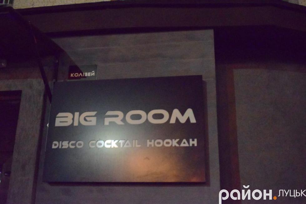 «Big Room» запрацював 17 листопад 2017 року