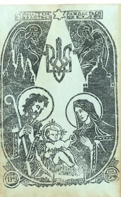 Різдвяна листівка