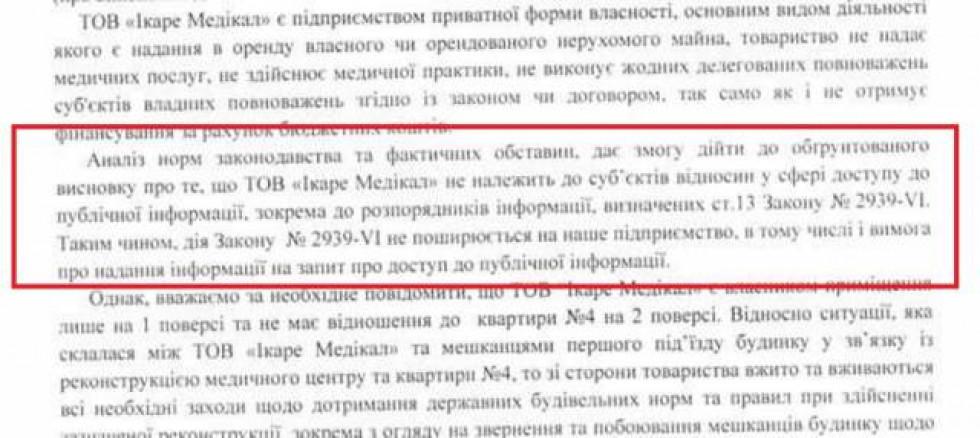 Фірма Тетяни Єремеєвої теж відмовилася показати копії проектів реконструкції
