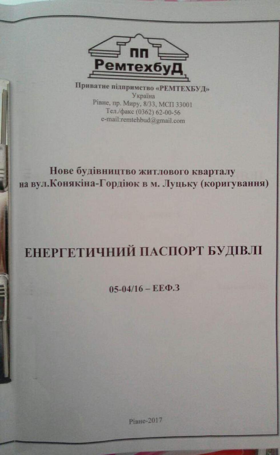 Енергетичний паспорт