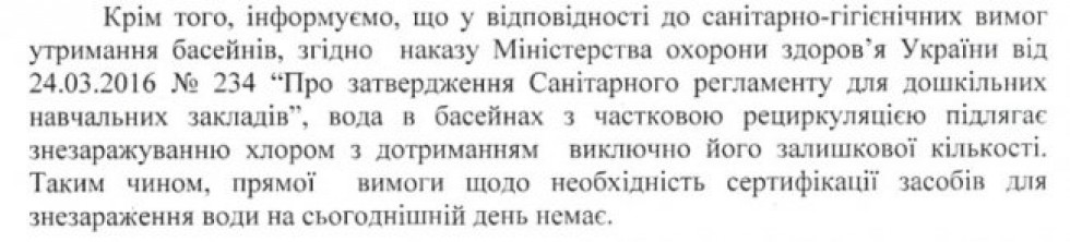 Відповідь Петрочука