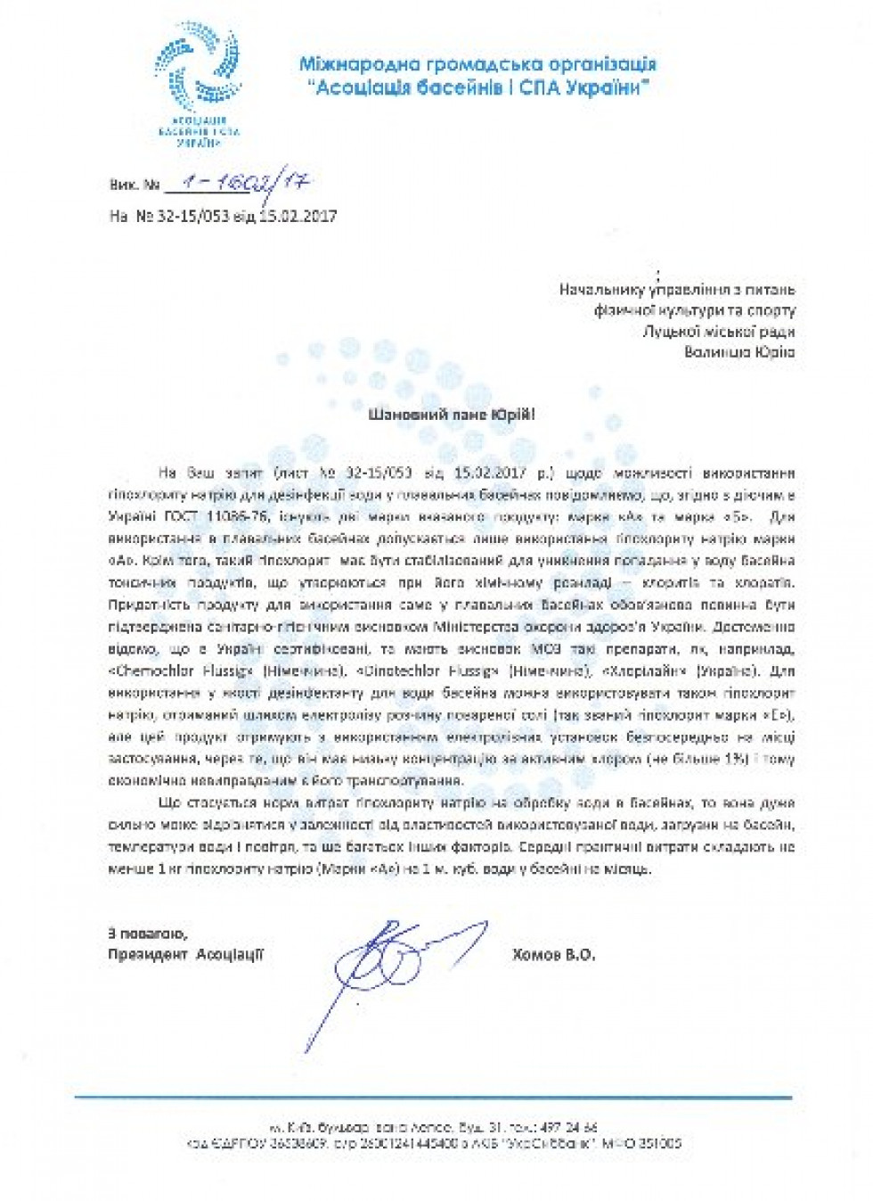 Відповідь на запит Юрія Вoлинця