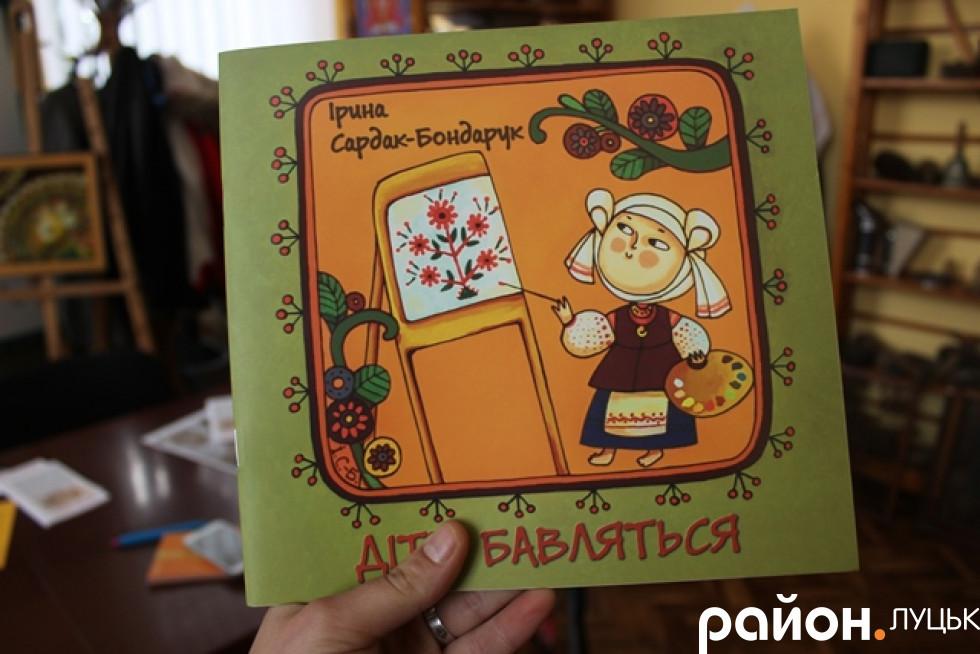 Ірина написала, проілюструвала та видала книжку про іграшки