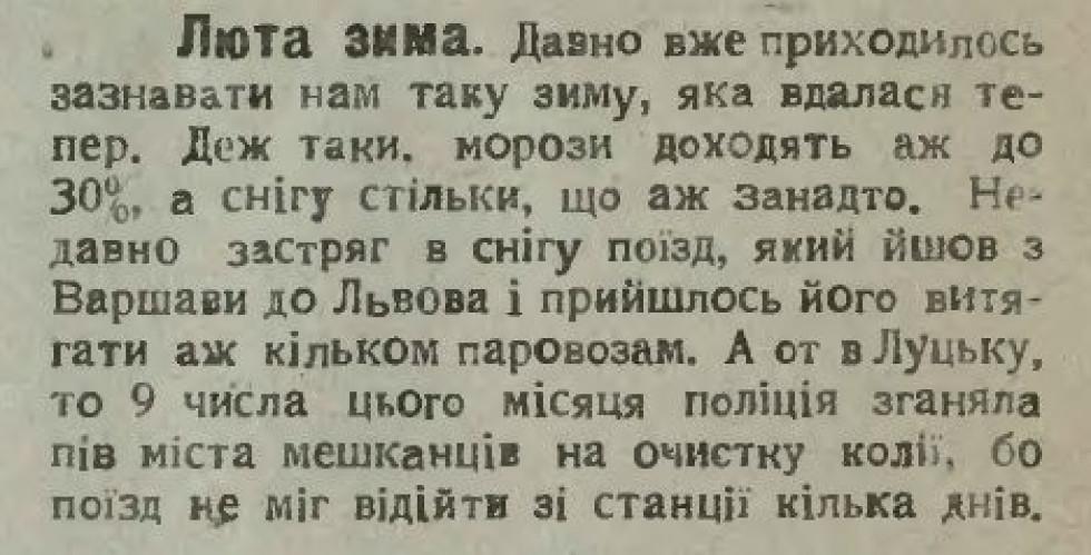 Замітка про особливості зими в Луцьку майже 100 років томузамітку про особливості зими в Луцьку майже 100 років тому
