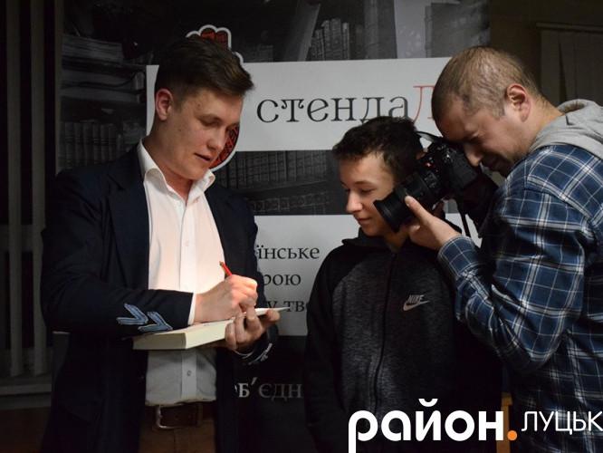 Макс Кідрук у Луцьку