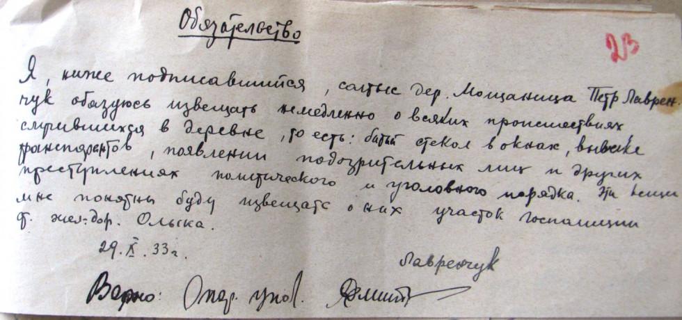 Переклад зобов'язання (з архівної справи)