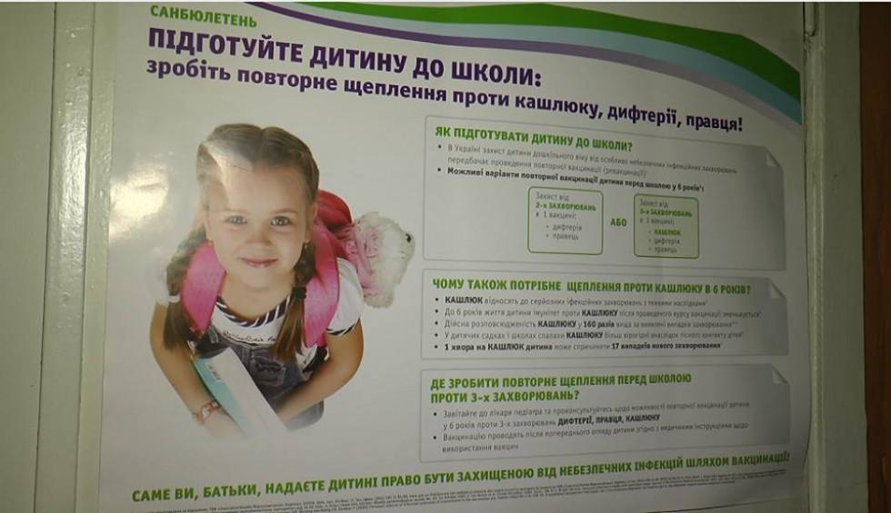 Санбюлетень у вакцинальному кабінеті дитячої поліклініки