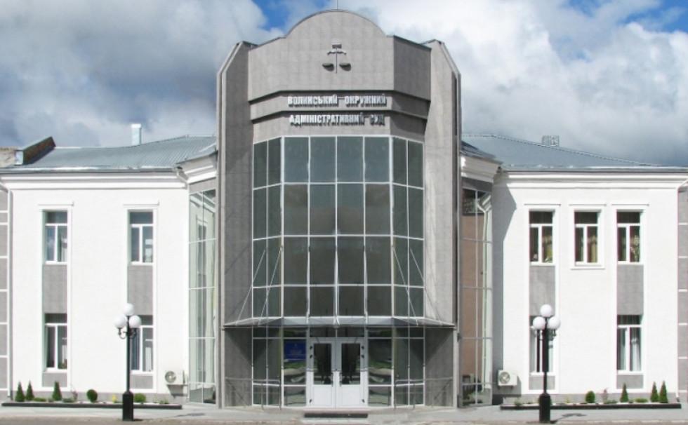 Волинський окружний адміністративний суд
