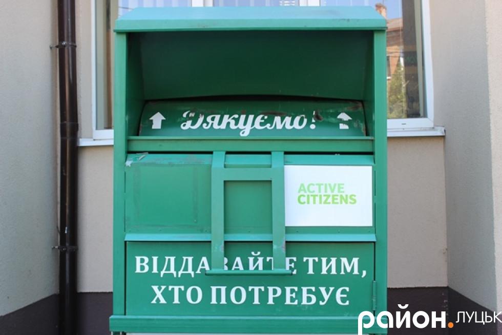 Соціальний контейнер
