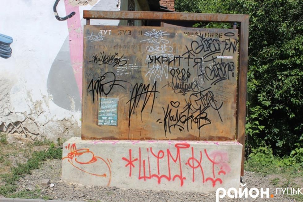 Стіна для дозованого вандалізму