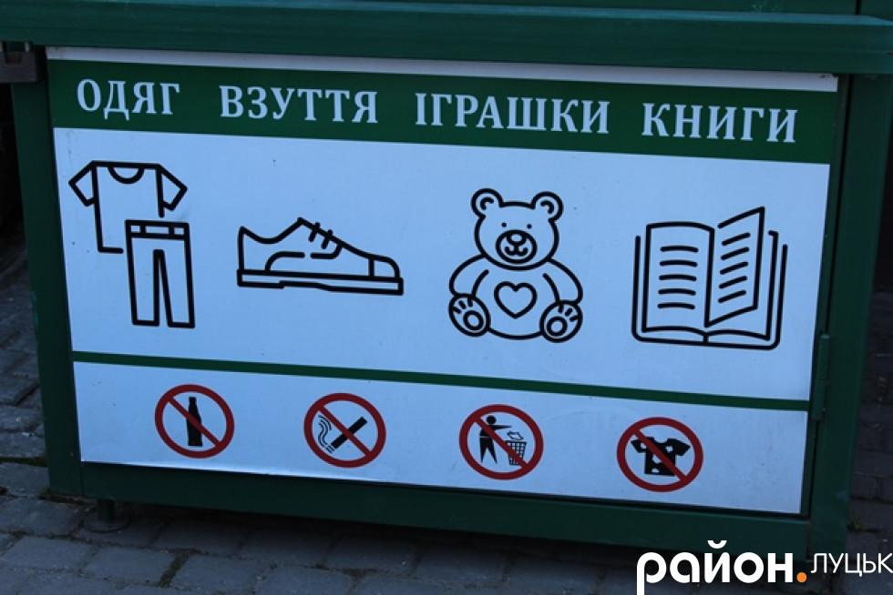 Кидати сюди можна одяг, взуття, іграшки і книжки