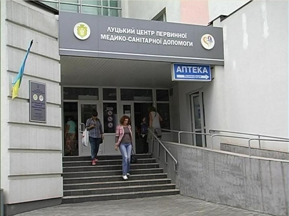 Луцький центр первинної медико-санітарної допомоги