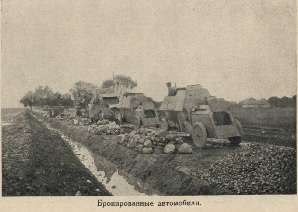 Броньовані автомобілі, Перша світова війна.