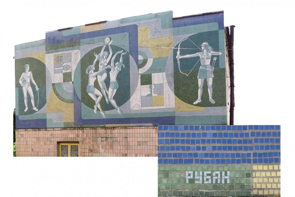 Мозаїка на вулиці Електроапаратній. Рубани, 1980-ті