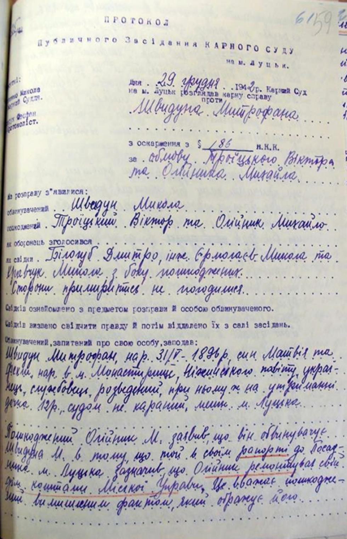 Протокол судового засідання у справі проти Швидуна, 1943 р.