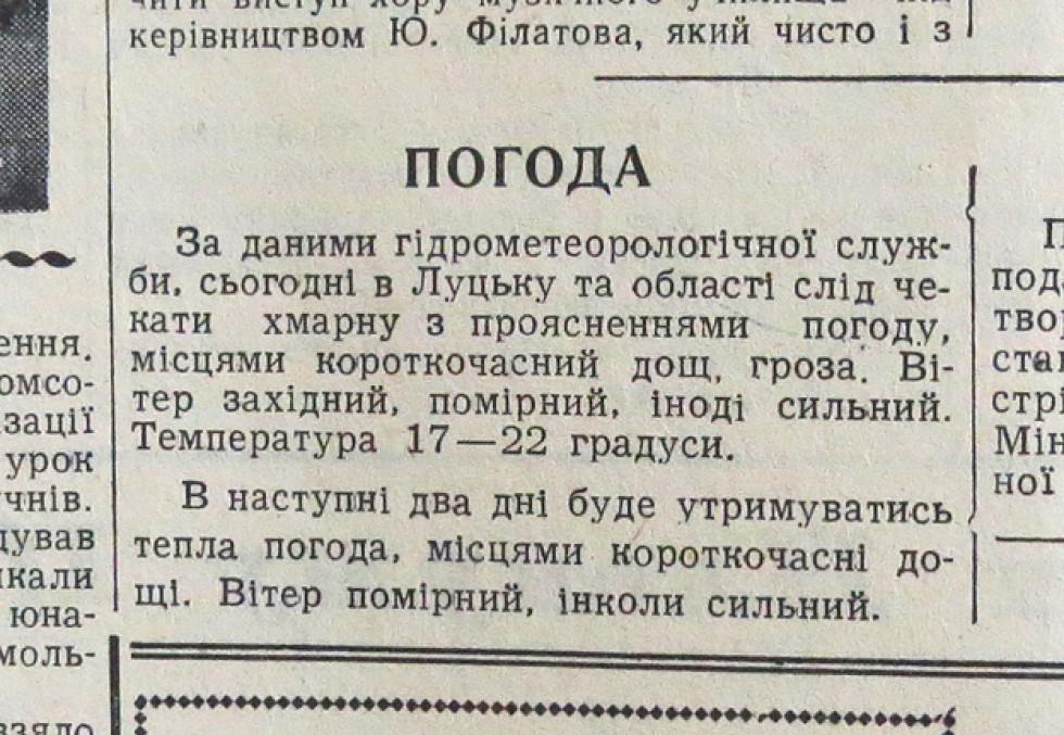 Прогноз погоди в газеті«Радянська Волинь», 20 травня 1960