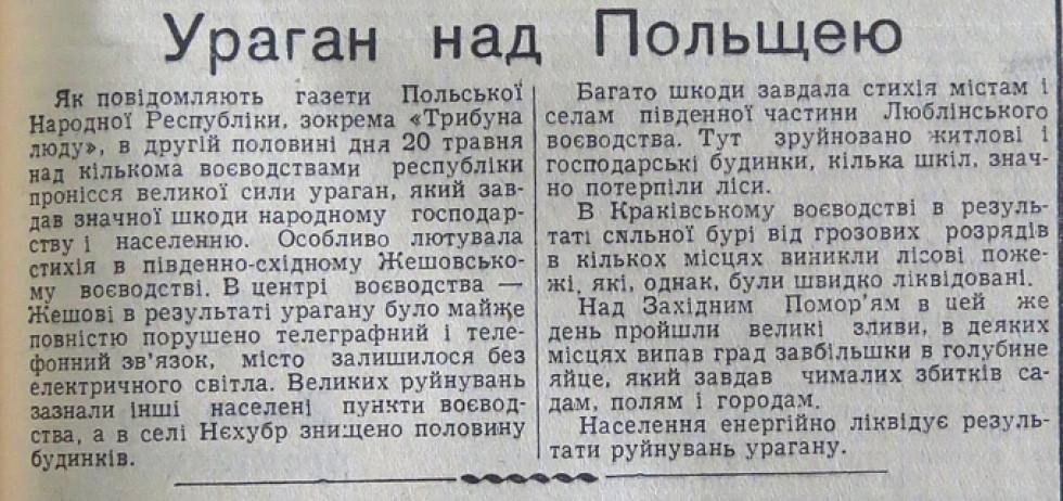 Повідомлення в газеті«Радянська Волинь»