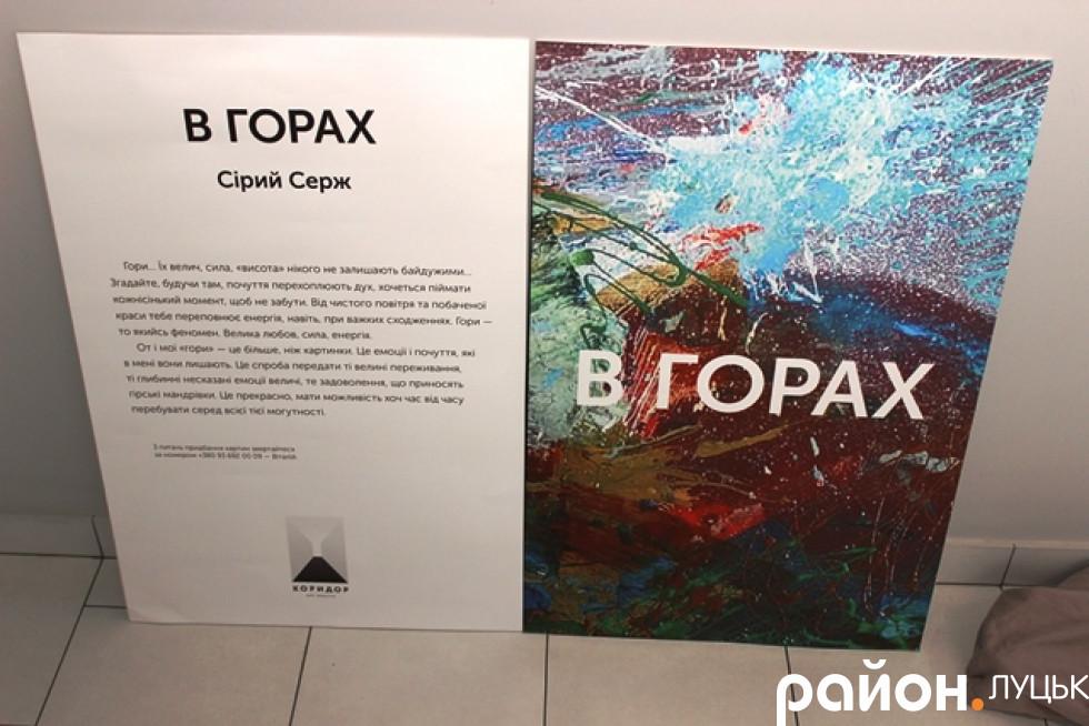 Виставка картин «В горах» відкрилася 2 листопада